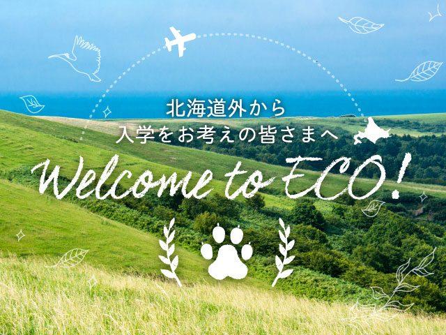 「北海道外から入学をお考えの皆さまへ」ページUPしました!