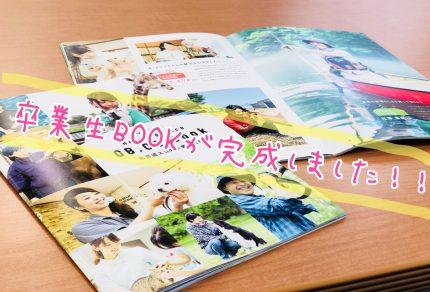 今年も卒業生BOOKが完成しました!!