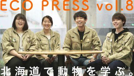 【北海道外にお住いの皆さん向け!】ECO PRESS vol.8ができました!