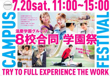 【札幌で開催!】お仕事をいっぱい体験しよう!滋慶学園グループ8校合同学園祭!!