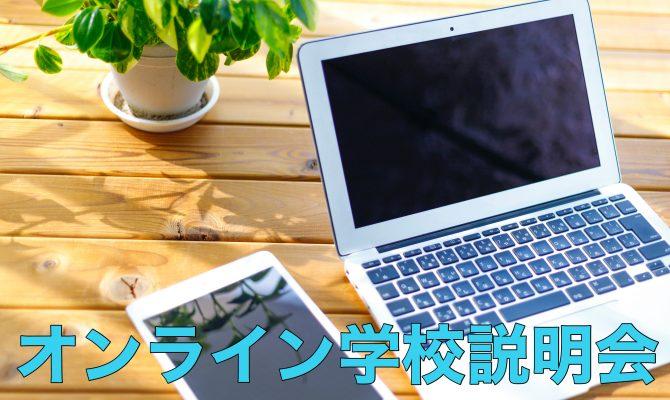 【スマホ・PCで参加!】オンライン個別相談!!